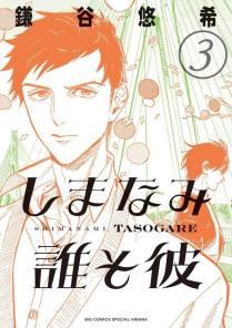 Shimanami Tasogare #3