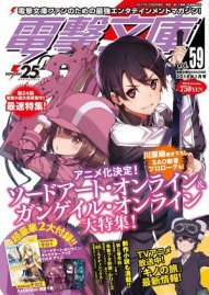 Sword Art Online: Unital Ring