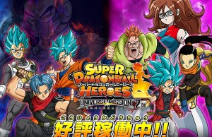 Dragon Ball Heroes destacada