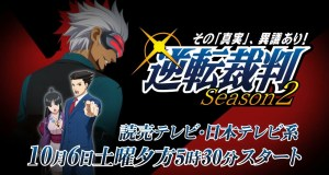 Ace Attorney segunda temporada imagen destacada