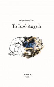 iero-doxeio-cover-633x1024