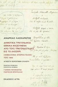 LASKARATOS-DHMOTIKA