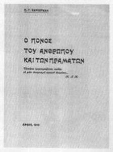 39017-karywtakis