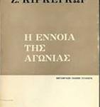 kirkbook