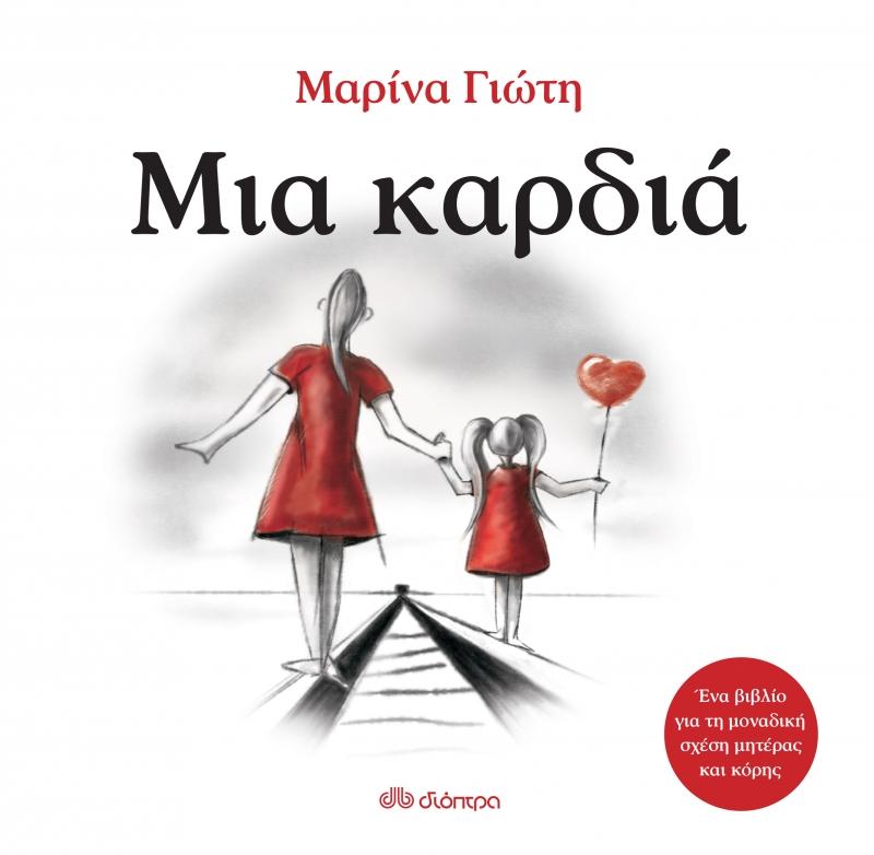 Μαρίνα Γιώτη: Γιόρτασε...«Μια καρδιά» - Ένα βιβλίο-φυλακτό για όλες τις γυναίκες (Εικόνες)