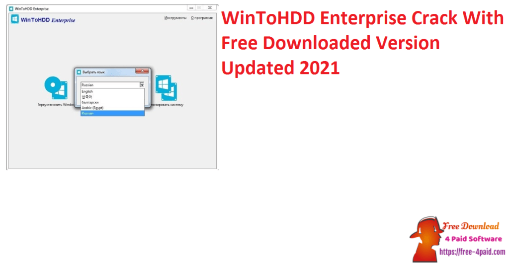 WinToHDD Enterprise Crack With Free Downloaded Version Updated 2021