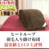 ヒートループ羽毛入り掛け布団(ノンストップ)の最安値と評判!