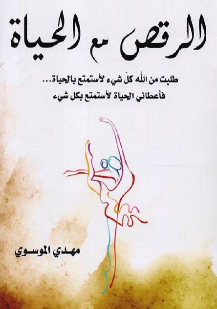 مقتطفات كتاب الرقص مع الحياة