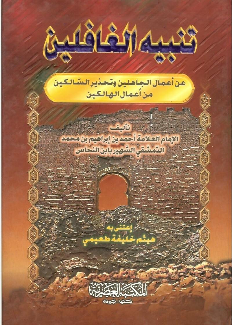تحميل كتاب تنبيه الغافلين لابن النحاس pdf