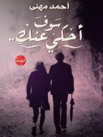 رواية سوف احكى عنك لاحمد مهنى pdf