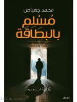 رواية مسلم بالبطاقة pdf