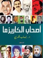 كتاب أصحاب الكاريزما pdf