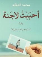 رواية احببت لاجئة pdf