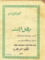 كتاب بطل السند