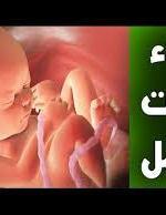 دعاء لتثبيت الحمل بإذن الله