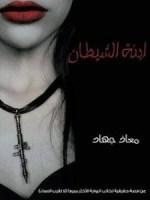 رواية ابنة الشيطان pdf