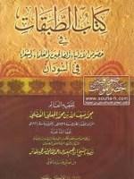 محمد ضيف الله بن محمد الجعلي الفضلي