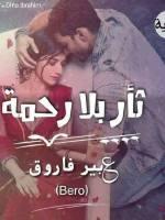 رواية ثار بلا رحمة pdf