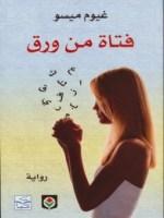 تحميل رواية فتاة من ورق pdf كامل