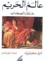 تحميل كتاب عالم الحريم خلف الحجاب pdf