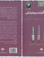 كتاب ليس للحرب وجه انثوي pdf