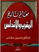 كتاب معالم تاريخ المغرب والأندلس pdf