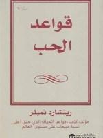 كتاب قواعد الحب ريتشارد تمبلر pdf