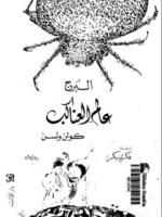 رواية عالم العناكب pdf