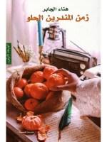 كتاب زمن المندرين الحلو pdf