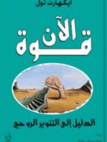 كتاب قوة الان مترجم pdf