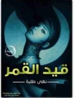 رواية قيد القمر pdf