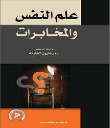 تحميل كتاب موسوعة عالم المخابرات pdf