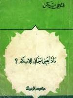 كتاب ماذا يعني انتمائي للاسلام
