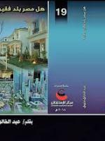 عبد الخالق فاروق