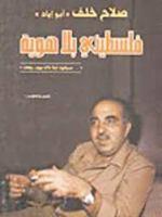 كتاب فلسطيني بلا هوية pdf