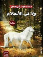 دعاء عبد الرحمن