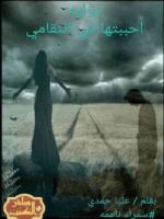 تحميل رواية احببتها فى انتقامى pdf – علياء حمدى
