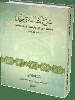 شرح كتاب التوحيد للشيخ محمد بن عبدالوهاب pdf