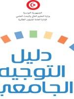 تحميل كتاب التوجيه الجامعي 2020 pdf في تونس