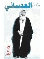 كتاب مذكرات خالد سليمان العدساني