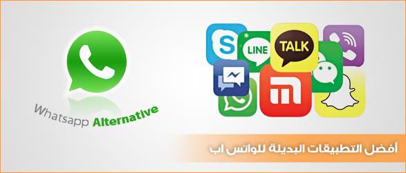 برامج وتطبيقات بديلة عن  واتس اب Whatsapp