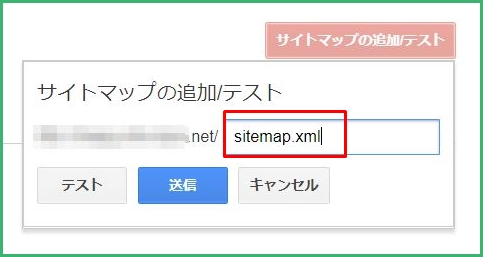 wordpressプラグイン google xml sitemaps の設定方法