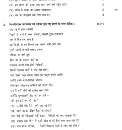 Hindi Comprehension Worksheets For Grade 3 Pdf [ 1600 x 1248 Pixel ]