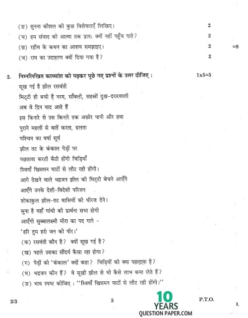 small resolution of Hindi Comprehension Worksheets For Grade 3 Pdf