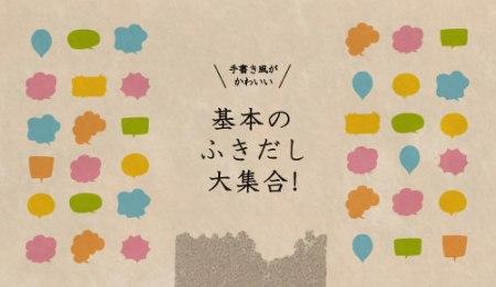 FPOPdesign-m-fuki-001-450x261
