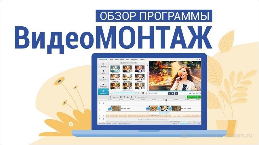 Видеоурок по программе ВидеМОНТАЖ