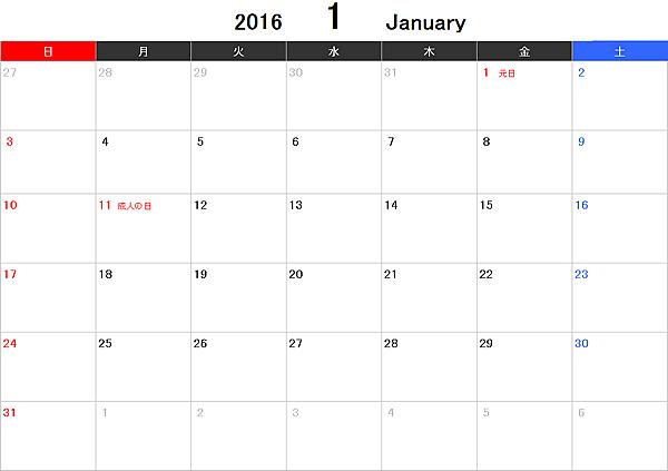 2016年(平成28年)エクセルExcel無料カレンダー・スケジュール表