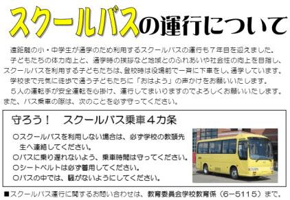 愛別市スクールバス