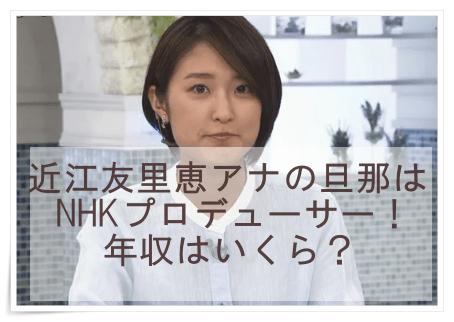 近江友里恵アナの旦那はNHKプロデューサー
