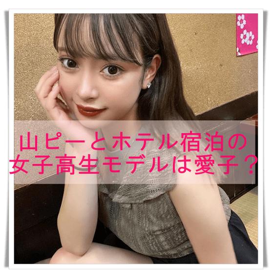 女子高生モデル愛子